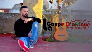 إهداء من المغني مراد بنيس إلى المنتخب الوطني