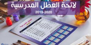 هام للمغاربة.. لائحة العطل لسنة 2019-2010