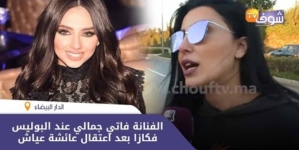 عـــاجل: بعد اعتقال عيشة عياش، فاتي جمالي كذلك في استضافة الشرطة القضائية